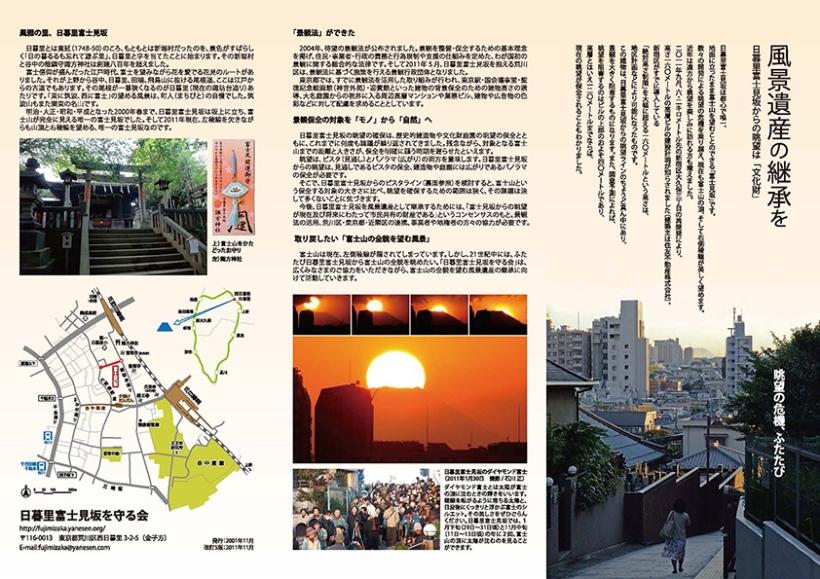 201111_リーフレット第5版_表小