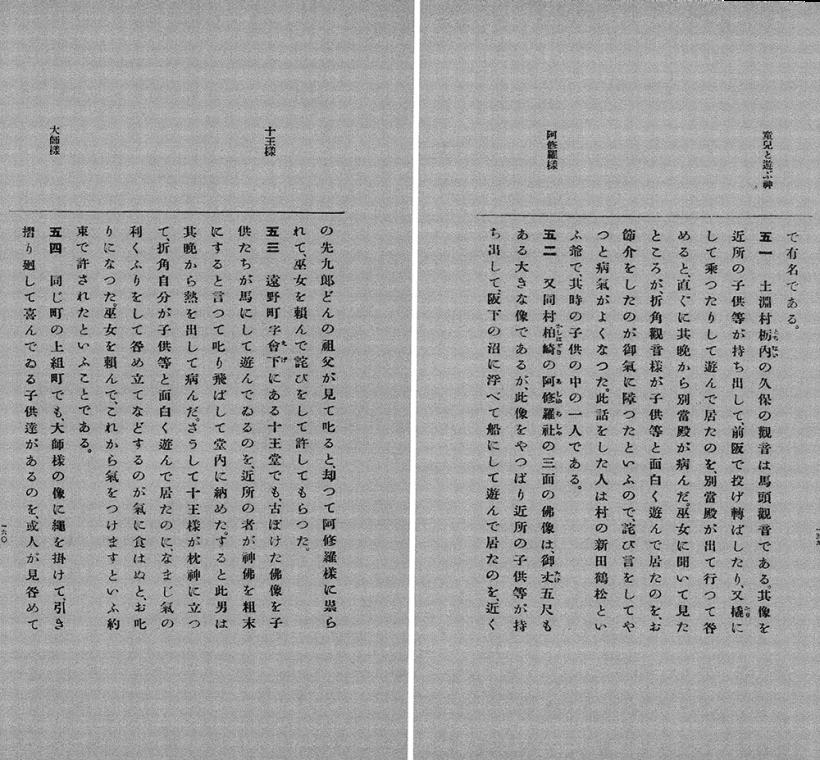 『遠野物語拾遺』柳田国男『遠野物語増補版』郷土研究社 1935よりのコピー