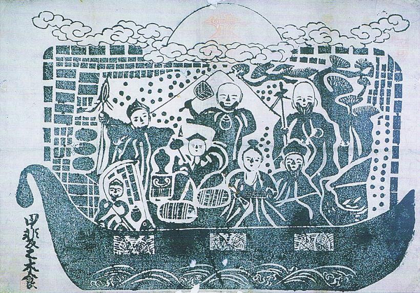 七福神版画 32.6×47cm 個人蔵 『特別展 多摩の微笑仏―木食白道―』図録より