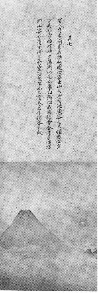 式部輝忠筆 常庵龍崇賛『富士八景図 其七』『国華』1084号より