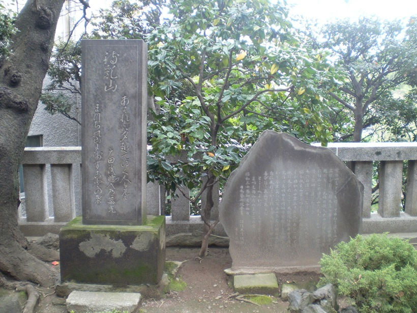 待乳山聖天 戸田茂睡歌碑