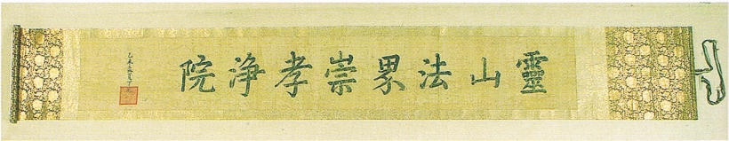 朝鮮国王孝宗親筆額字『朝鮮通信使・琉球使節の日光参り』より