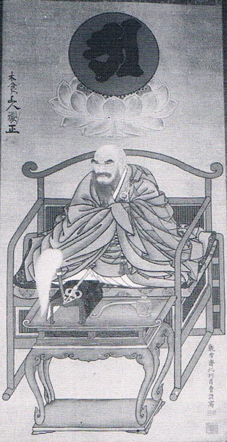 観雪斎北川月麿「木食上人観正坐像」 個人蔵『近世遊行僧の研究』より