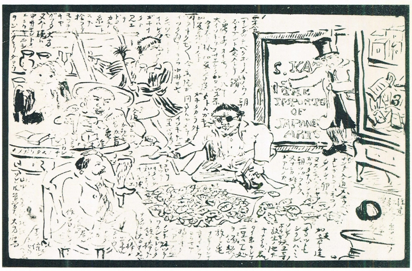 南方熊楠「多屋たか宛葉書」平凡社版全集による(2)