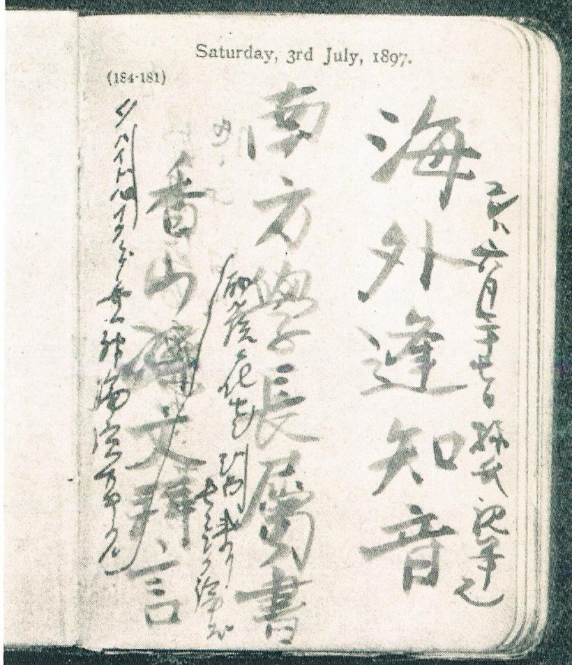 孫文手蹟『南方熊楠-ロンドン日記』の1頁
