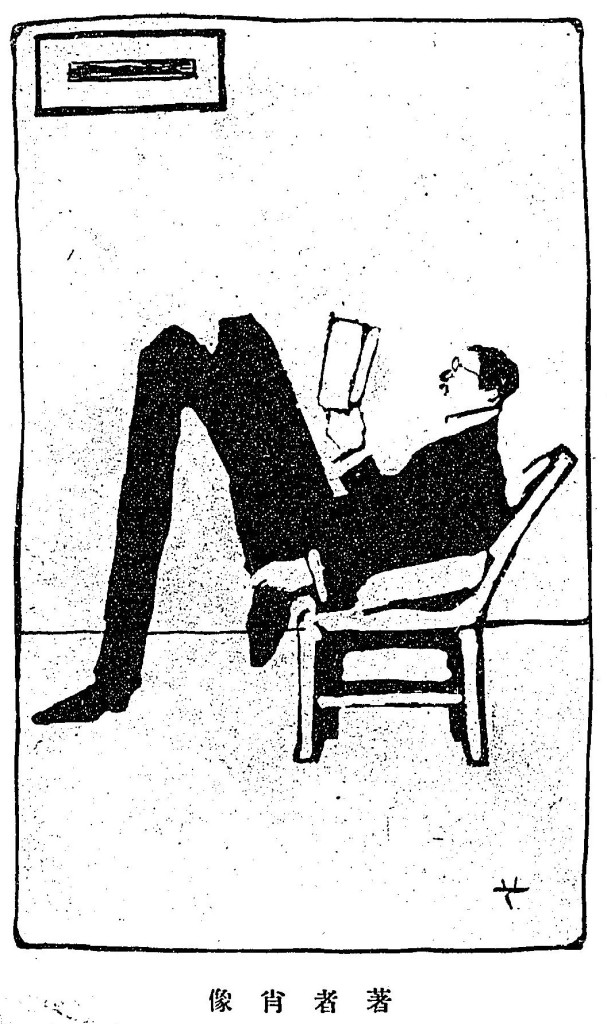 杉村廣太郎「著者肖像」『七花八裂』より 国立国会図書館蔵