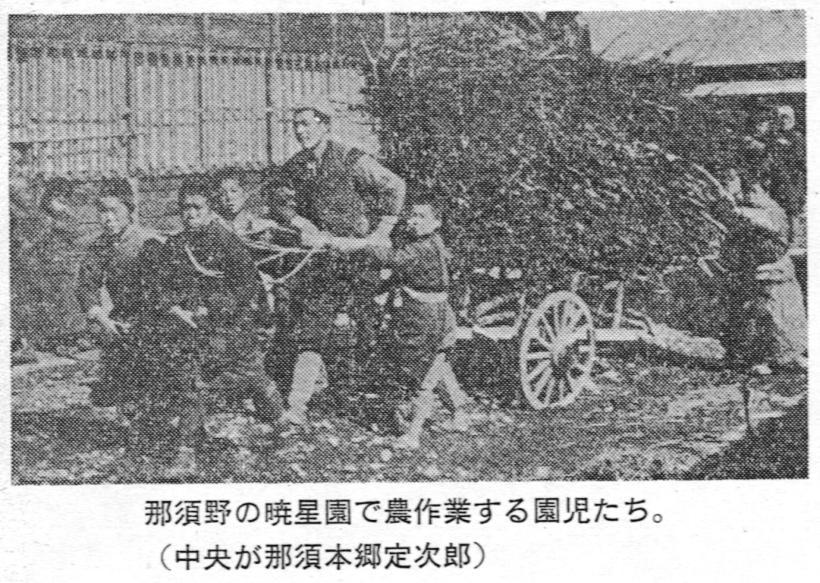 那須野の暁星園で作業する園児たち「続 灯をかかげた人びと」より