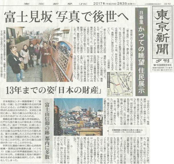 東京新聞20170203夕刊