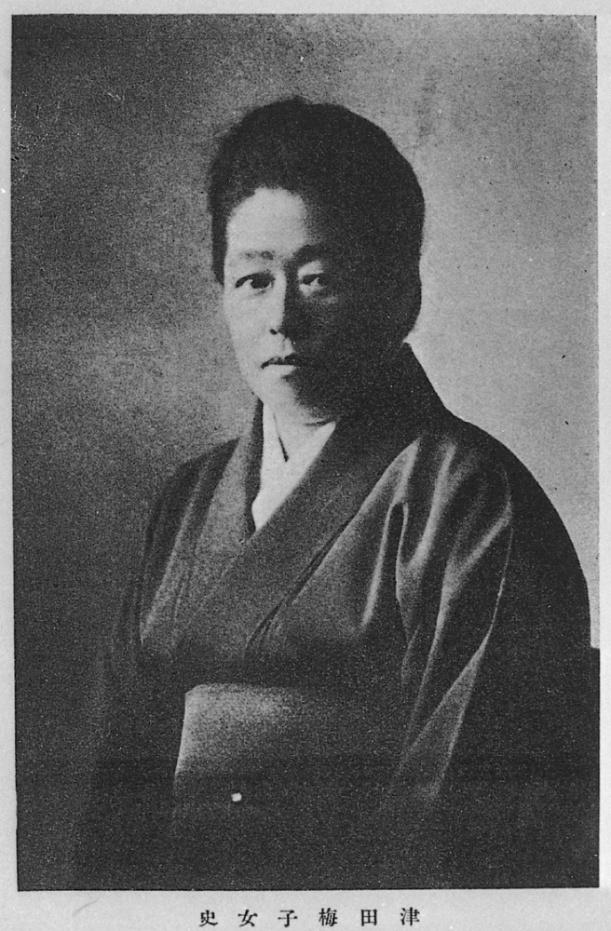 津田梅子『津田梅子』より「近代日本人の肖像」国立国会図書館による