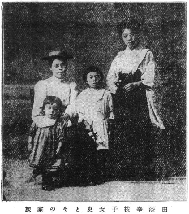田添幸枝子女史とその家族『婦人世界』4(4)より