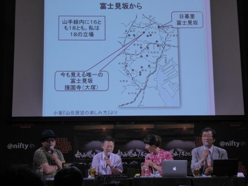 富士山トークイベント_03