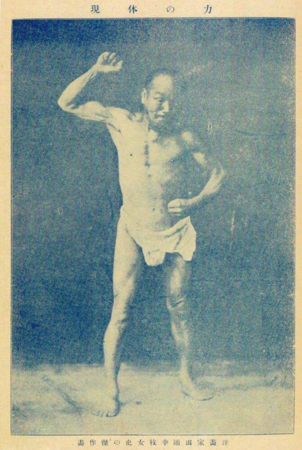 田添幸枝「力の体現」『衛生新報』97号より(画像提供:国立国会図書館)