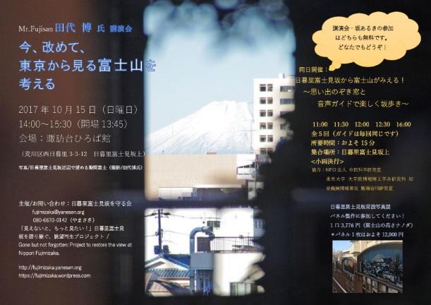 2017.10.15 富士見坂