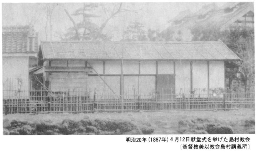 明治20年(1887年)4月12日献堂式を挙げた島村教会(基督教美以教会島村講義所)『島村教会百年史』より