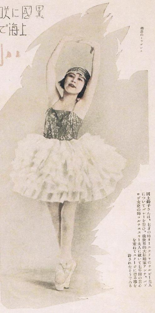 河上鈴子-得意のトウダンス『國際畫報』No.12より