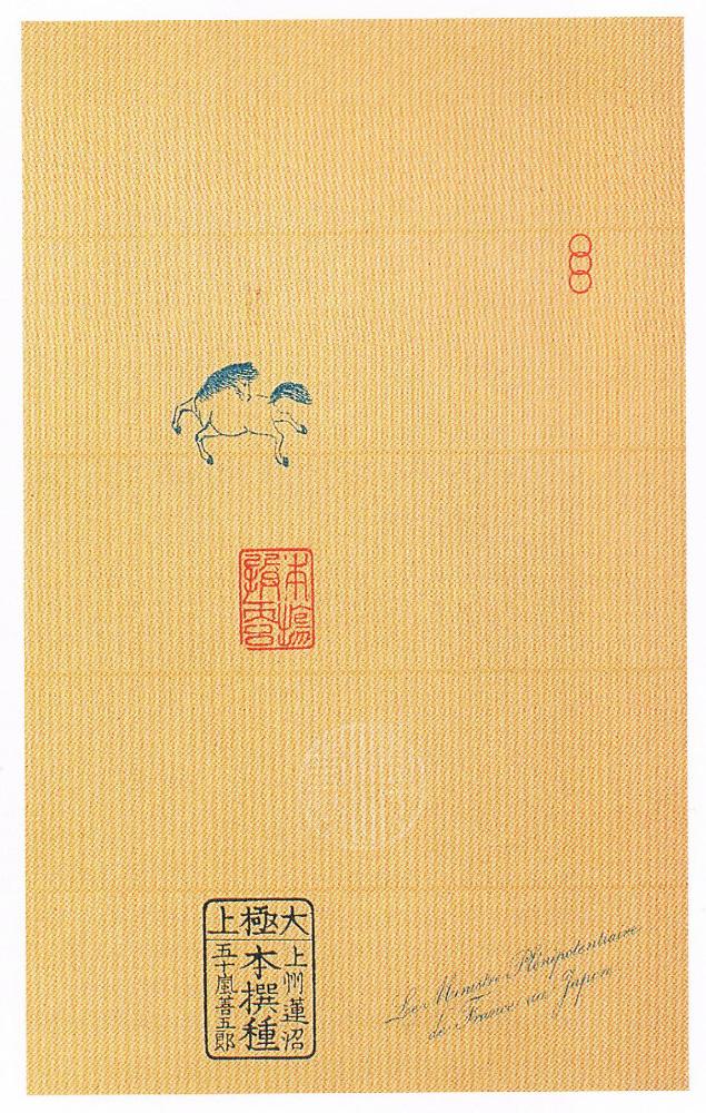 蚕種を収めた箱-駐日フランス全権公使の署名入り-レオン・ド・ロニー訳『養蚕新説』1868年より-『絹と光』による