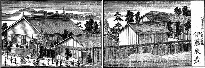 伊藤辰造邸『札幌繁榮圖録』国会図書館蔵より