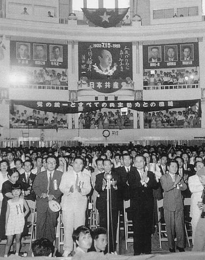 六全協と同時に開催された日本共産党33周年記念式典『毎日ムック シリーズ20世紀の記憶 冷戦・第三次世界大戦』より wikipediaによる