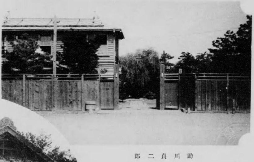 助川貞二郎邸『開道五十年記念-北海道拓殖寫真帖』国会図書館蔵より