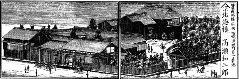 北海樓-高瀬和三郎邸『札幌繁榮圖録』国会図書館蔵より