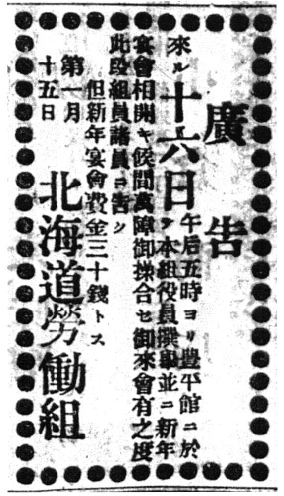 北海道勞働組広告『北海道毎日新聞』1892年1月16日