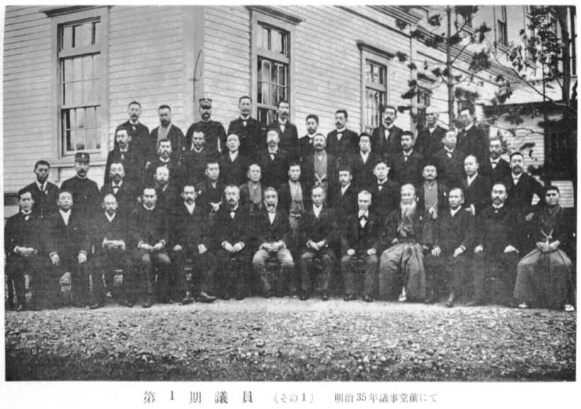 北海道議会第1回議員-1902年『北海道議会史-第1巻』より