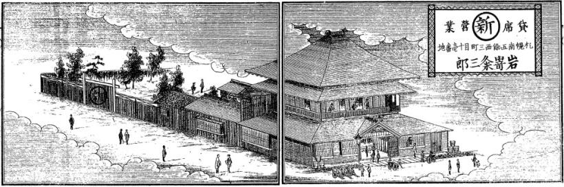 岩㟢粂三郎邸『札幌繁榮圖録』国会図書館蔵より