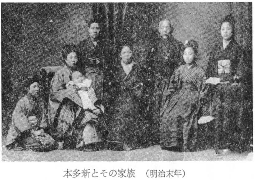 本多新とその家族『北海道の研究-第5巻』より