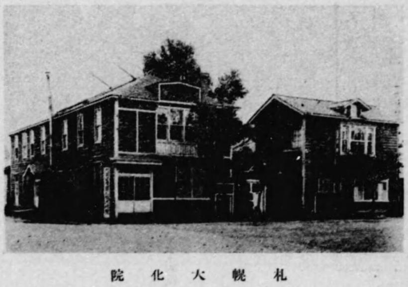 札幌大化院(1933年改築)『北海道社會事業團體誌』国会図書館蔵より