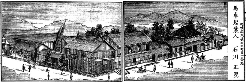 石川正叟邸『札幌繁榮圖録』国会図書館蔵より