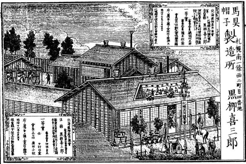 馬具帽子製造所-黒柳喜三郎邸『札幌繁榮圖録』国会図書館蔵より
