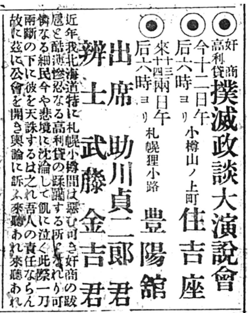 高利貸撲滅政談大演説會広告『北海道間日新聞』1892年11月12日
