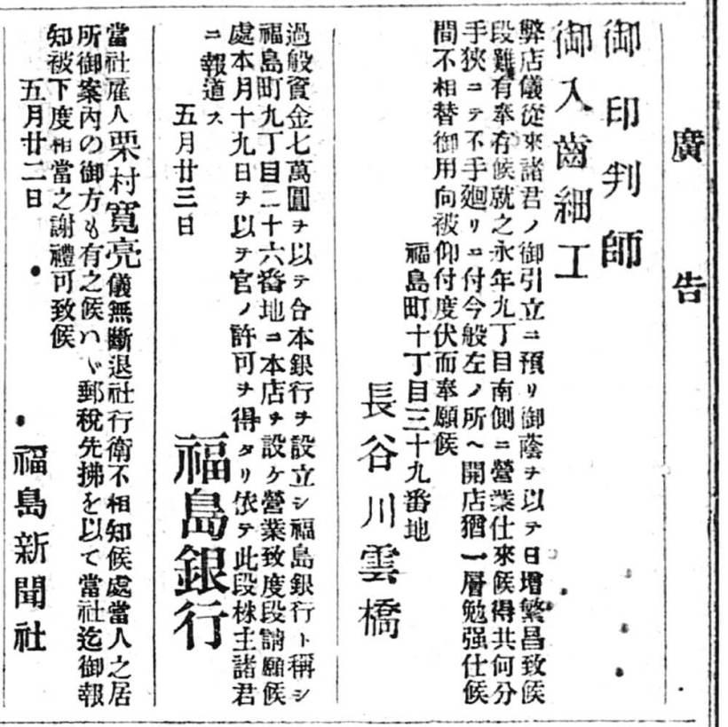 『福島毎日新聞』1880年5月26日