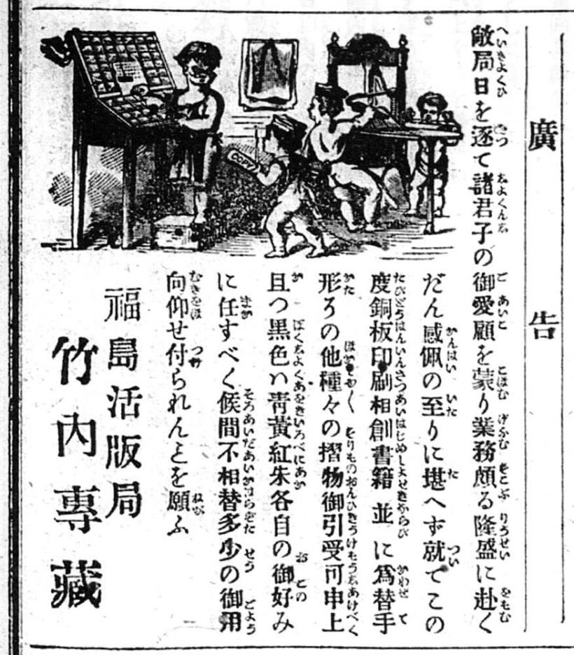 福島活版社広告『福嶋新聞』1879年3月1日