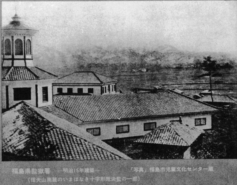 福島県監獄署-1882年頃『福島市史』より