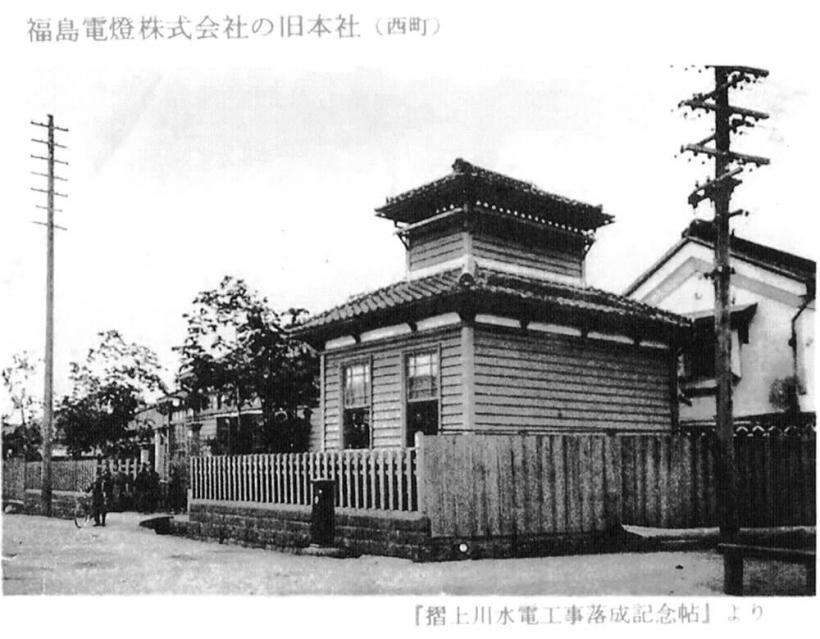 福島電燈株式会社旧本社『図説福島市史』より