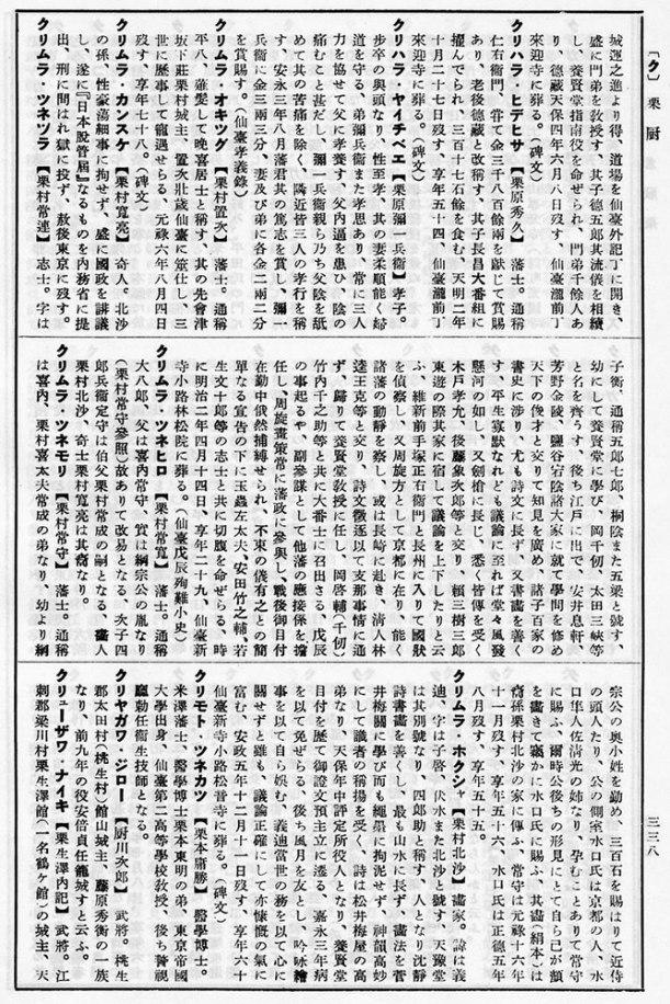 『仙臺人名大辭書』