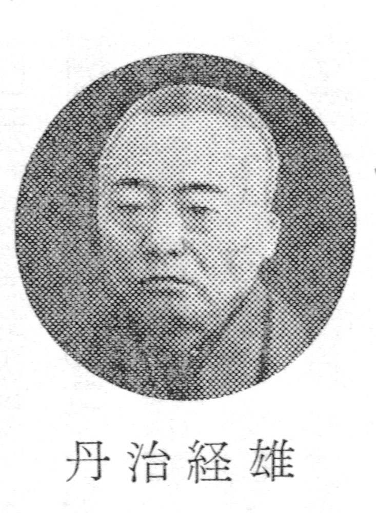 丹治経雄『福島百年の人びと』より