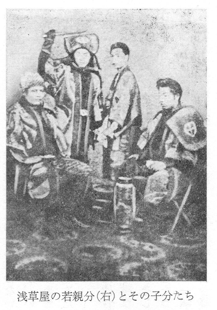 井上康五郎とその子分たち『福島百年の人びと』より