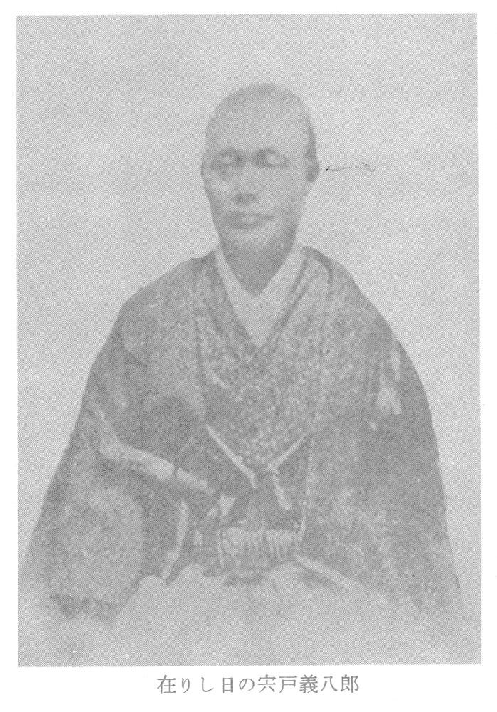 宍戸義八郎『中瀬の先覚者-宍戸義八郎』より