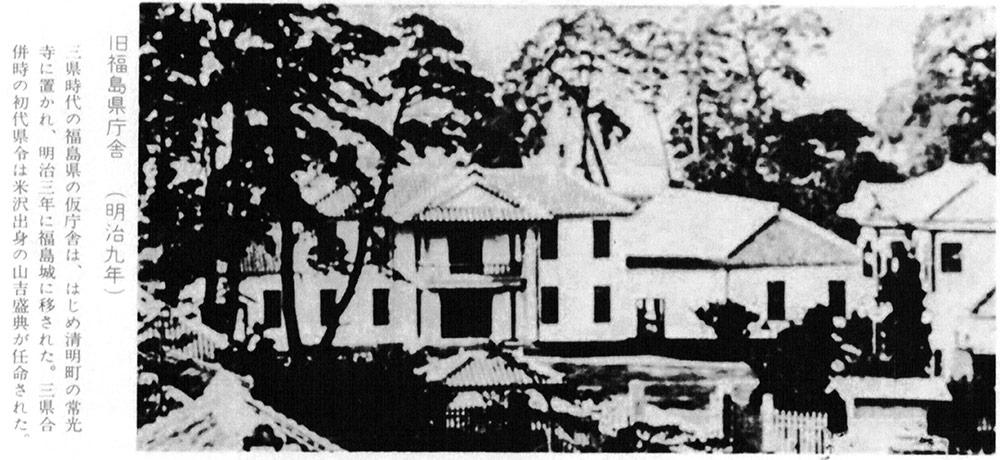 旧福島県庁-1876年『図説福島県史』より | 今日も日暮里富士見坂 ...