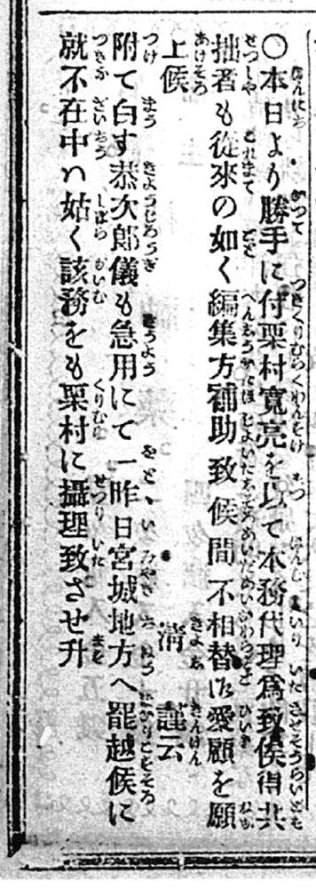 社告『福嶋新聞』1879年3月1日