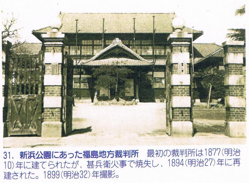 福島地方裁判所『ふくしまの歴史』より