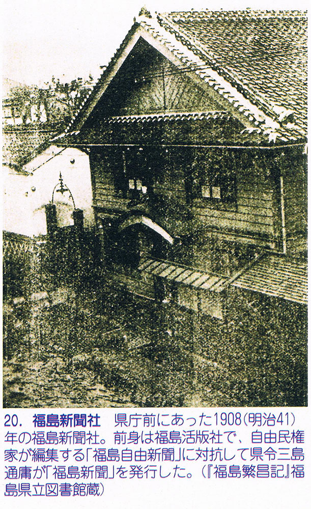 福島新聞社-1908年『ふくしまの歴史』より