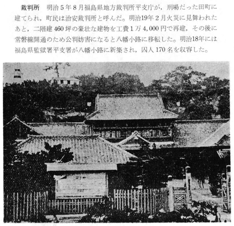 福島県裁判所平支庁『いわき商業風土記』より-同書著作権継承者を探しています