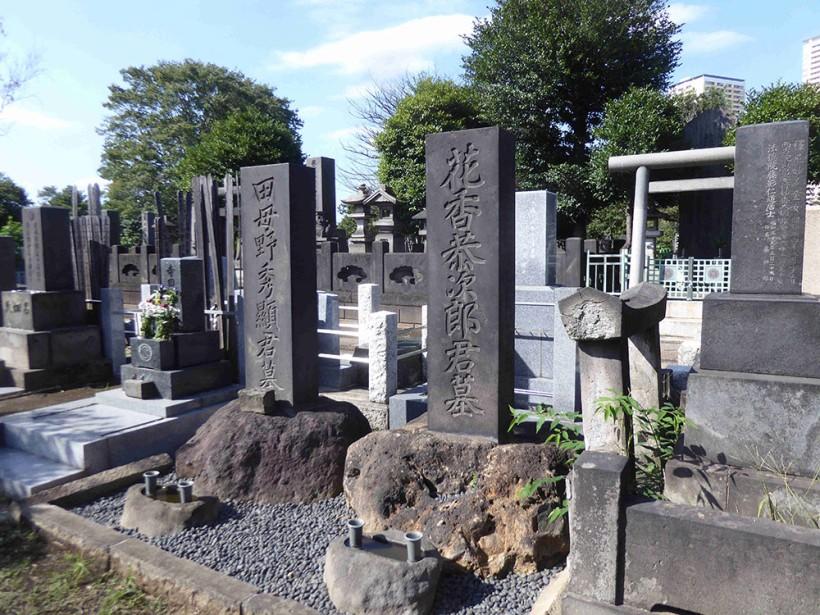 花香恭次郎墓所