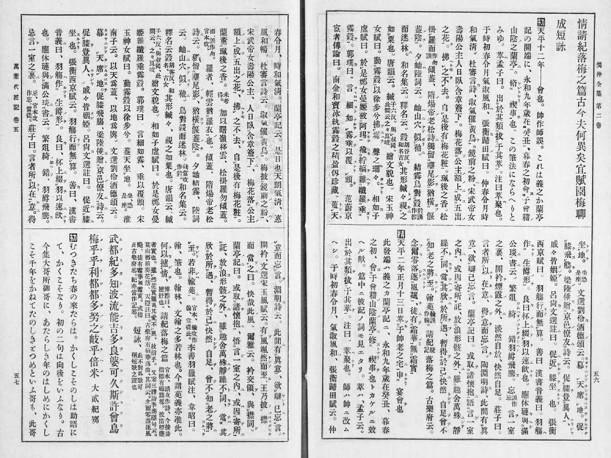 『契沖全集-第二卷』国会図書館蔵